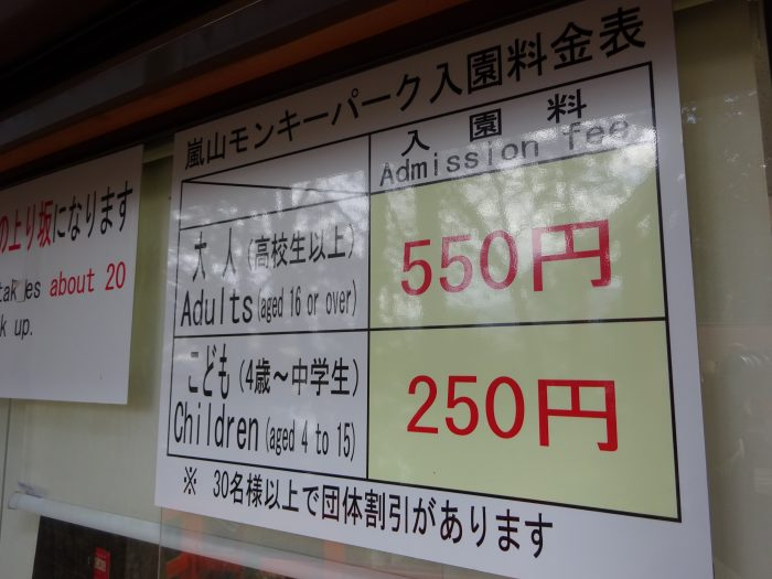 嵐山モンキーパーク 入園料