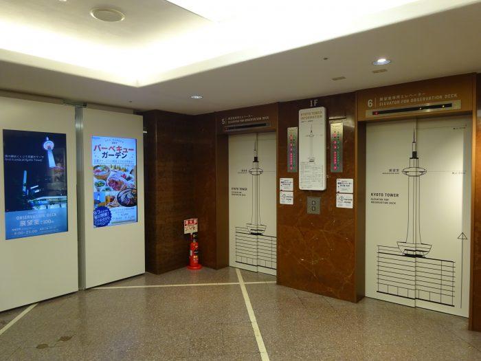 京都タワー展望券売場
