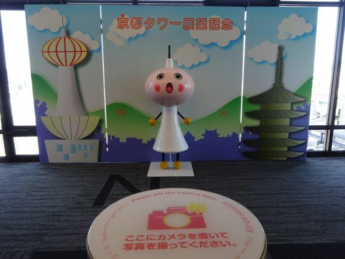 京都タワー展望記念 写真撮影スポット
